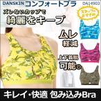 DA14903 DANSKIN(ダンスキン) コンフォートブラ