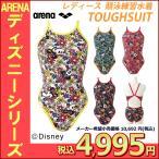 DIS-7355W ARENA(アリーナ) レディース競泳練習水着 タフスーツ タフスキンD スーパーフライバック(ディズニー) 競泳/女性用/練習用水着/トレーニング