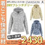 ●●DN55356P DANSKIN(ダンスキン)レディース DRYフレンチテリーボディスウェットパーカー