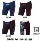 ●●FAR-6516M ARENA(アリーナ) メンズ競泳水着 X-PYTHON ハーフスパッツ 競泳水着/男性用/スパッツ/FINA承認