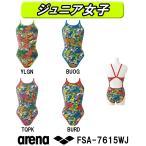 FSA-7615WJ ARENA(アリーナ) ジュニア女子競泳練習水着 タフスーツ タフスキンD スーパーフライバック 競泳/子供用/練習用/トレーニング/長持ち