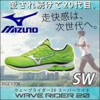 送料無料/ポイント15倍 J1GC1704 MIZUNO(ミズノ) ランニングシューズ WAVE RIDER 20 SW(ウェーブライダー20 スーパーワイド) 靴/ユニセックス/男女共通/陸上競技