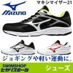 MIZUNO ミズノ ランニングシューズ メンズ 男性用 MAXIMIZER マキシマイザー21 K1GA1900