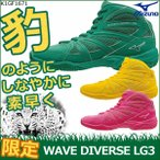 送料無料/ポイント15倍 K1GF1671 MIZUNO(ミズノ)スタジオエクササイズ用フィットネスシューズ WAVE DIVERSE LG3(ウエーブダイバース)靴/ユニセックス