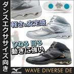 ショッピングフィットネス シューズ ●●K1GF1674 MIZUNO(ミズノ)スタジオエクササイズ用フィットネスシューズ WAVE DIVERSE DE(ウエーブダイバース) 靴/ダンス/ユニセックス