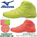 MIZUNO ミズノ ウェーブダイバースLG3 フィットネスシ