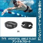 水泳練習用具 LHYDAFS TYR(ティア) HYDROFOIL ANKLE FLOAT アンクルフロート/水泳/トレーニング/ブイ