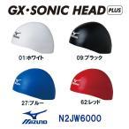 N2JW6000 MIZUNO(ミズノ) スイムキャップ GX・SONIC HEAD PLUS(ジーエックス・ソニックヘッドプラス)通常サイズ FINA承認モデル/選手向け/スイムキャップ/競泳