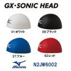 N2JW6002 MIZUNO(ミズノ) スイムキャップ GX・SONIC HEAD(ジーエックス・ソニックヘッド)通常サイズ FINA承認モデル/選手向け/スイムキャップ/競泳