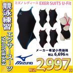 N2MA7260 MIZUNO(ミズノ) レディース競泳練習水着 EXER SUITS U-Fit ミディアムカット 女性用/長持ち/練習用/選手/ワンピース