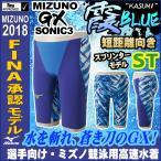 MIZUNOミズノ競泳水着メンズGX・SONIC3STスプリンターハーフスパッツ霞×BLUEfina承認ポイント12倍N2MB6001