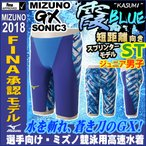 MIZUNOミズノ競泳水着ジュニア男子GX・SONIC3STスプリンターハーフスパッツ霞×BLUEfina承認ポイント12倍N2MB6001