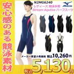 N2MG6240 MIZUNO(ミズノ) レディース競泳用水着 Stream Aqutiva ストリームフィット ハーフスーツ