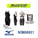 N2MG6921 MIZUNO(ミズノ) ジュニア女子競泳水着 Stream Aqucela ソニックフィットAC ハーフスーツ 競泳水着/子供用/ワンピース/FINA承認