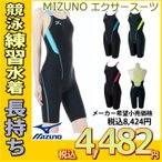N2MG7274 MIZUNO(ミズノ) レディース競泳練習水着 EXER SUITS U-Fit ハーフスーツ