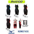 送料無料 N2MG7430 MIZUNO(ミズノ) ジュニア女子競泳水着 FX・SONIC ソニックフィットAC・W ハーフスーツ 競泳/子供用/スパッツ