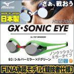 水泳ゴーグル N3JE706193 MIZUNO(ミズノ) 競泳用ノンクッションスイムゴーグル GX・SONIC EYE ミラータイプ FINA承認モデル/選手向き/競泳用