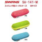 SWANS(スワンズ) 水泳用ゴーグルケース ファスナータイプ(Mサイズ) SA-141-M スイミング/水泳ゴーグルケース