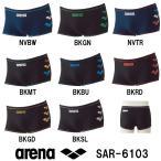 SAR-6103 ARENA(アリーナ) メンズ競泳練習水着 タフスーツ タフスキン ショートボックス 競泳水着/練習用/男性用/タフスーツ/長持ち