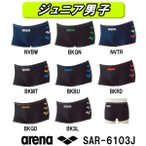 SAR-6103J ARENA(アリーナ) ジュニア男子競泳練習水着 タフスーツ タフスキン ショートボックス 競泳水着/子供用/タフスーツ/長持ち
