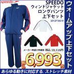 ●●上下セット ジャージ SPEEDO スピード モノグラムウインドジャケット・ウインドロングパンツ SD12F10G10