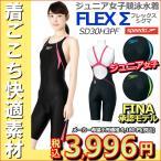 ●●SD30H3PF ケースなし SPEEDO(スピード) ジュニア女子競泳水着 FLEX Σ ニースキン