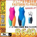 送料無料 SD34H03 紙箱なし SPEEDO(スピード) ジュニア女子競泳水着 FASTSKIN FS-PRO2 ニースキン 子供用/高速水着/布帛素材/選手向き/背中開きタイプ