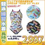 SD37T07 SPEEDO(スピード) ジュニア女子競泳練習水着 DREAM TEAM UV FLEX ジュニアトレインカットスーツ 競泳/女性用/練習用/長持ち