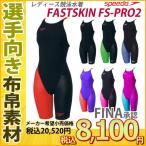 競泳水着 スピード SPEEDO レディース 女性用 FASTSKIN FS-PRO2 ウィメンズニースキン FINA承認 SD44H03-HK