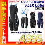 SPEEDO スピード 競泳水着 レディース 女性用 FINA承認 ウイメンズオープンバックニースキン FLEX Cube 紙箱なし SD47H032-HK