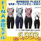 SD47H18 SPEEDO(スピード) レディース競泳水着 FLEX Σ ウイメンズセミオープンバックニースキン6 女性用/競泳/スパッツ/FINA承認 紙箱なし-HK