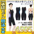 ●●SD47H45 SPEEDO(スピード) レディース競泳水着 FLEX Σ ウイメンズニースキン4女性用/競泳/スパッツ/FINA承認