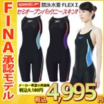 ●●SD47H45S SPEEDO(スピード) レディース競泳水着 FLEX Σ ウイメンズセミオープンバックニースキン 7FINA承認/スパッツタイプ