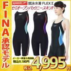 SD47H45S SPEEDO(スピード) レディース競泳水着 FLEX Σ ウイメンズセミオープンバックニースキン 7FINA承認/スパッツタイプ-HK