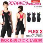 SD55N62 SPEEDO(スピード) レディース競泳水着 FLEX Σ ウィメンズスパッツスーツ(背開き小さめタイプ)縫込みカップ付-HK