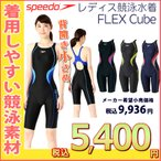 SD56N70 SPEEDO(スピード) レディース競泳水着 Speedo Fit FLEXCube ウイメンズスパッツスーツ紙箱なし-HK