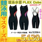 スピード SPEEDO レディース 競泳水着 FLEXCube ウイメンズスパッツスーツ SD56N70-HK