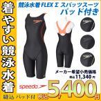 ●●SD57N50 SPEEDO(スピード) レディース競泳水着 FLEX Σ ウイメンズスパッツスーツ(縫込みパッド付き) Stack logo collection/女性用/ハーフスパッツ