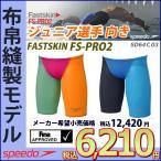 送料無料 SD64C03 紙箱なし SPEEDO(スピード) ジュニア男子競泳水着 FASTSKIN FS-PRO2 ジュニアジャマー 子供用/高速水着/布帛素材/選手向き/スパッツ/FINA承認