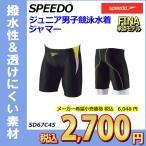 SD67C45 SPEEDO(スピード) ジュニア男子競泳水着 FLEX Σ ジュニアジャマー 競泳水着/子供用/FINA承認/スパッツ