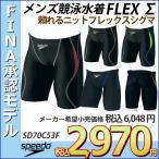 ●●SD70C53F ケースなし SPEEDO(スピード) メンズ競泳水着 FLEX Σ メンズジャマー ハーフスパッツ