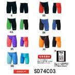 競泳水着 スピード SPEEDO メンズ 男性用 FASTSKIN FS-PRO2 メンズジャマー FINA承認 SD74C03-HK
