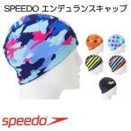 スピード SPEEDO エンデュランスキャップ 水泳帽 スイミング 水泳 競泳用 SD98C20-HK