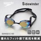 水泳ゴーグル SD98G01C-KD  SPEEDO(スピード) スイミングゴーグル サイドワインダー(ミラータイプ) FINA承認モデル/水泳/プール/競泳