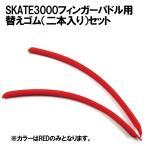 水泳練習用具・交換部品 SOL202314 SKATE3000 Finger Paddles(フィンガーパドル)用替えゴム
