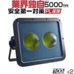 新型KTシリーズ LED投光器 100w led作業灯 2倍明るさ保証 業界独自安全第一対策 3mコード アース付きプラグ PSE PL 昼光色 1年保証 2個YHW-J