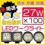 LED 作業灯 12V/24V兼用 27W ワークライト トラック 重機