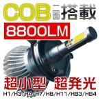 最大38倍ポイント&5%クーポンLEDヘッドライト フォグランプ COBチップ搭載 二面発光 LEDバルブ 8800LM H1 H3 H4 H7 H8 H11 HB3 HB4 6000K 快速起動 rd