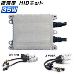 HID フォレスター マイナー前 SG5 9  HIDヘッドライト 35w H4 リレーレス リレー付き  HID新型TKKシリーズ 快速起動 HIDキット