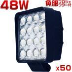 LED 作業灯 12V/24V兼用 48W ワークライト サーチライト